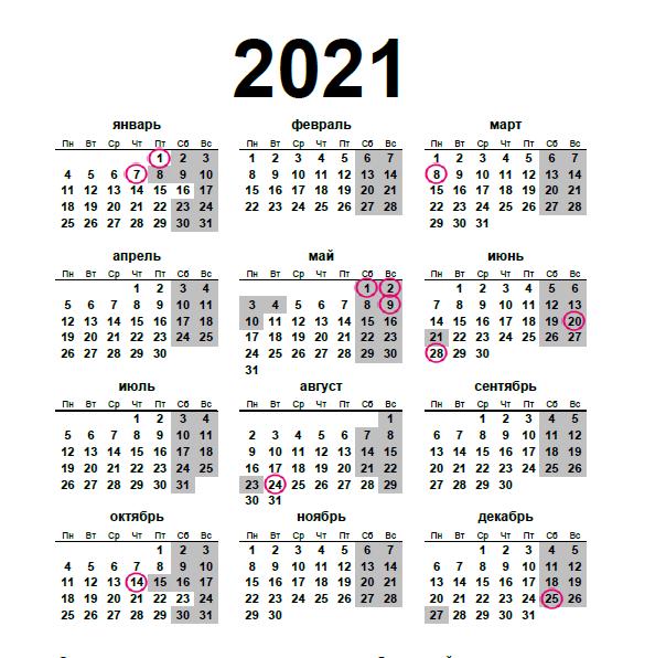 2021 року в Україні буде 115 офіційних вихідних днів