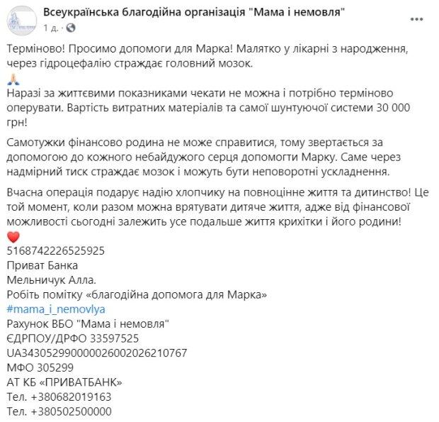 """У маленького українця мозок пухне від рідини, мама благає про допомогу: """"Марк хоче жити"""""""