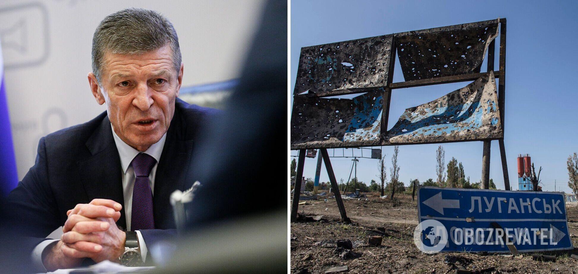 Козак видав заяви про 'захист Росією Донбасу' і 'початок кінця України'